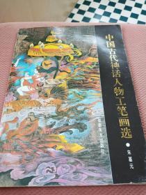 中国古代神话人物工笔画选