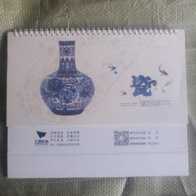 2017年青花瓷台历。