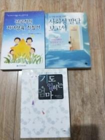 韩文原版,三本