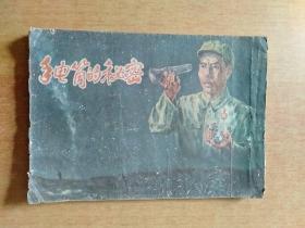 《手电筒的秘密》老版正版48开连环画 稀缺本 1956年9月第1版1959年12月第3次印刷 印数8801—18900册