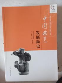 全国高等院校曲艺本科系列教材--中华曲艺图书资料名录.发展简史.书目内容概览(3本和售)