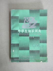 中学生知识词典    生物分册