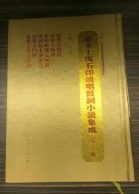 清末上海石印说唱鼓词小说集成 (全十册)