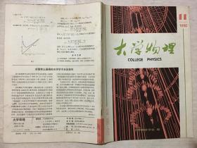 大学物理 1990年第11期 (总第107期)