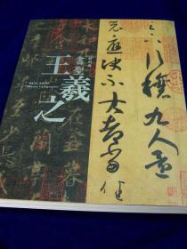 《特别展书圣王羲之》东京国立博物馆 2013年出版  320页 精美书画展   大本   厚册     精品展