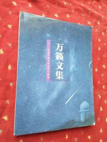 万籁文集- 纪念万籁先生逝世十周年