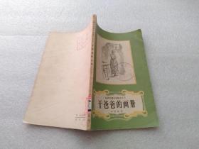 干爸爸的画册(安徒生童话全集之十三)【馆藏】