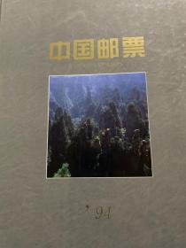 中国邮票 94.