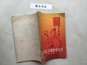 上海工人哲学论文选.第一集