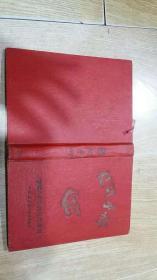 日记本  慰问手册  中国人民赴朝慰问团赠(未用)