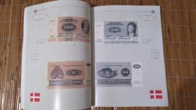 外币知识【铜版纸彩印】