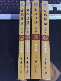 古代汉语(校订重排本)四本全