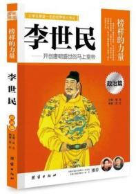 让学生受益一生的世界名人传记 政治篇  李世民
