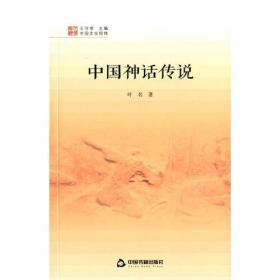 中国神话传说9787506845465(28483)