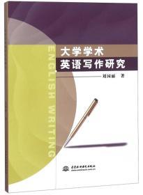 大学学术英语写作研究