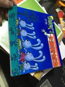 快乐门卡通新创意 动物