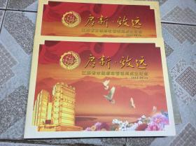 江苏省市级邮政管理局成立纪念 邮册