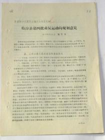 """山西省临汾县第四批肃反运动的规划意见-山西省临汾县法院院长""""张生英""""(1957年)【复印件.不退货】."""