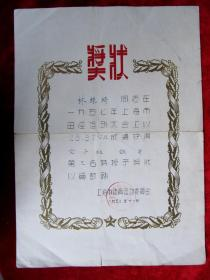 """1957上海市田径运动会""""女子组铁饼""""第三名奖状"""