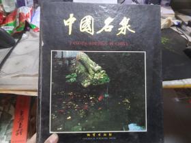中国名泉:[摄影集]:[中英文对照]【有水印】