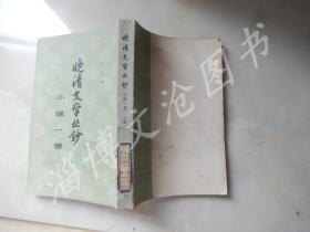 晚清文学丛钞--小说一卷(上册)