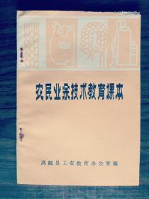 农民业余技术教育课本