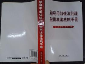 领导干部依法行政常用法律法规手册