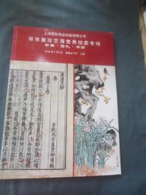 上海国际商品拍卖有限公司  书市聚珍艺海竞秀拍卖专场 古籍;信札;书画  2006年