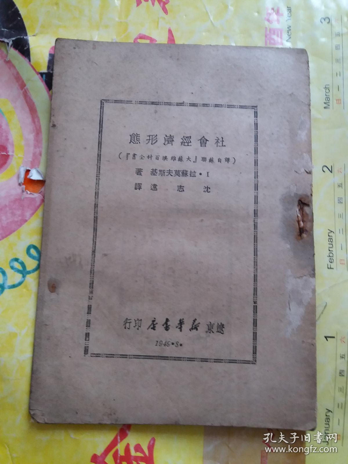 社会经济形态【拉苏莫夫斯基著、沈志远译