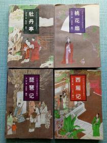 中国古典戏曲名著珍藏本《西厢记》《牡丹亭》《琵琶记》《桃花扇》/四本合售/重1.5公斤