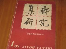 集邮研究1985 1—6      BD  7378