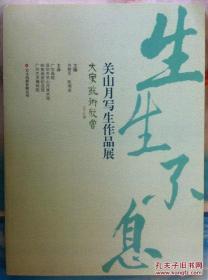 生生不息- 关山月写生作品展(画集)