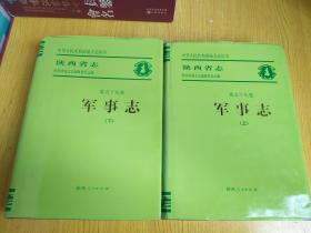陕西省志 第五十九卷 :军事志 (上下)