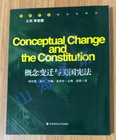 概念变迁与美国宪法(剑桥学派概念史译丛) Conceptual Change and the Constitution 9787561772072