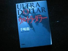 日本原版书
