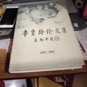 辛育龄论文集 1947-2001【大16开硬精装】