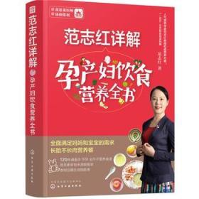 范志红详解孕产妇饮食营养全书 正版 范志红  9787122290342