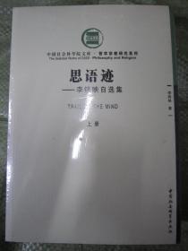 中国社会科学院文库·哲学宗教研究系列 思语迹:李铁映自选集(套装上下册)