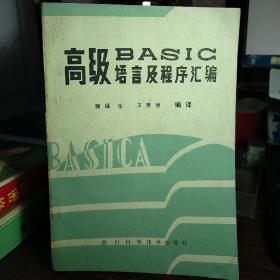 高级BASIC语言及程序汇编