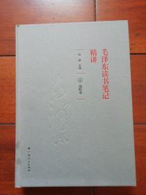 《毛泽东读书笔记精讲》(硬精装)(壹战略卷)
