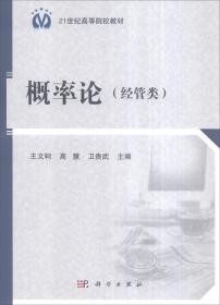 【正版】概率论:经管类 王文轲,高慧,卫贵武主编
