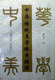中华传统美学体系探源(1994年一版一印仅2000册,自藏,品相十品近全新)