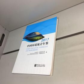 中国环境统计年鉴(2017)【一版一印 正版现货   多图拍摄 看图下单】