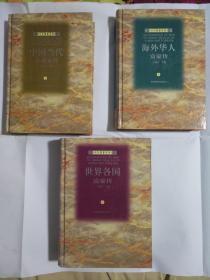 中外富豪传(海外华人富豪传上中下全)