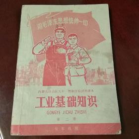 内蒙古自治区九年一贯制学校试用课本:工业基础知识。第二册(毛像双林提)