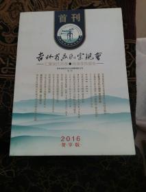 吉林省吴氏宗亲会(2016贺岁版)