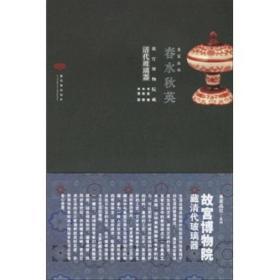 春水秋英(故宫博物院藏清代玻璃器)