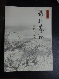 中国书画 得于象外 张晖作品选
