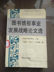 图书情报事业发展战略论文选.【馆藏】