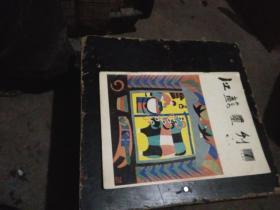 杂志: 江苏画刊 1985年7期